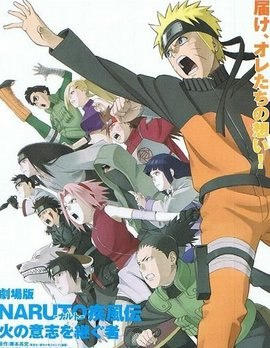 ������ ����� 6 �������� ������ ������� (Naruto 6 movie)