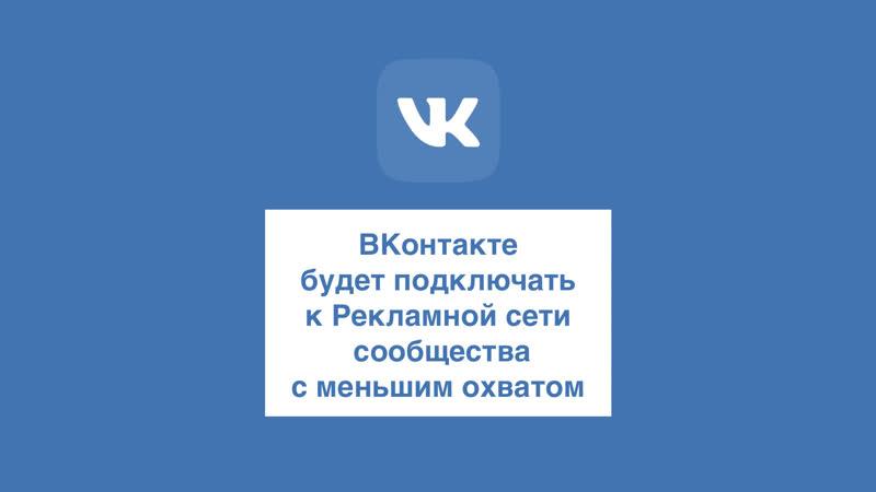 ВКонтакте будет подключать к Рекламной сети сообщества с меньшим охватом