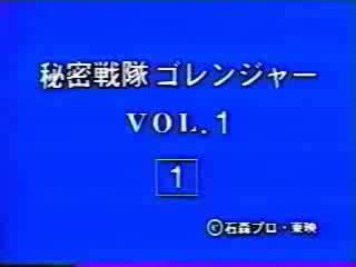 Himitsu Sentai Goranger - 01 - Deep-Red Sun! Invincible Five Rangers