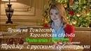 Принц на Рождество: Королевская свадьба - Трейлер с русскими субтитрами / Русский трейлер