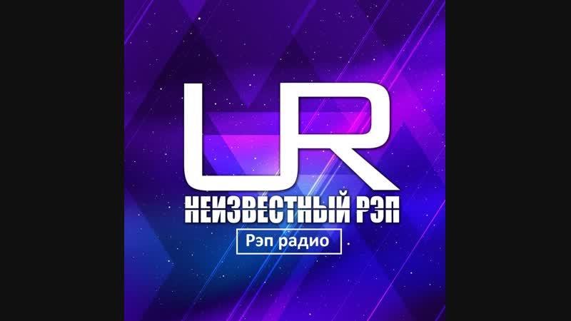 Live Рэп Радио на UR