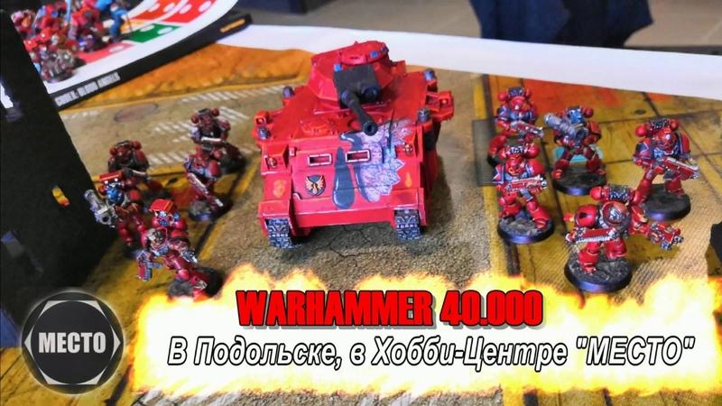 Кровавые Ангелы против Космодесанта Хаоса Warhammer 40 000 Настольная игра