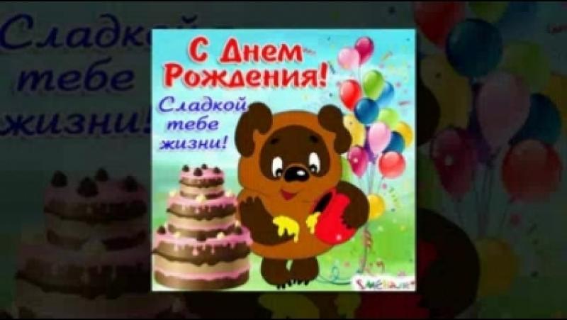 Светлана Бран с днем Рождения