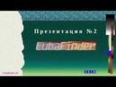 LubaFinder вторая презентация сайта