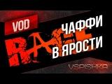 World of Tanks - Ярость Чаффи на Заполярье от Вспышки [wot-vod.ru]