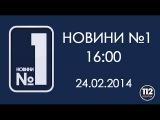 Новости №1. Выпуск от 16.00, 24.02.2014 - сюжет телеканала 112 Украина