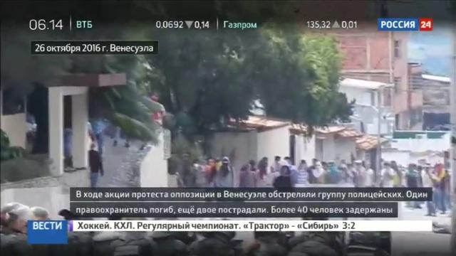 Новости на Россия 24 • Во время Штурма Венесуэлы погиб один полицейский, еще двое ранены