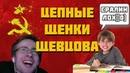 НЕНАВИЖУ СССР СТАЛИН ЛОХ ШЕВЦОВ БОХ