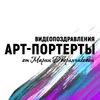 Портреты на холсте и видеопоздравления Челябинск