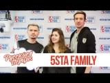 5sta Family в утреннем шоу