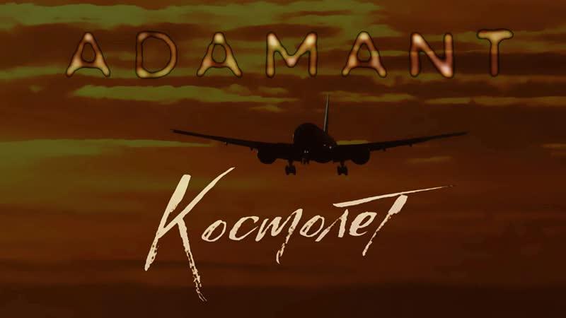 Adamant - Космолет (Official Audio 2018)