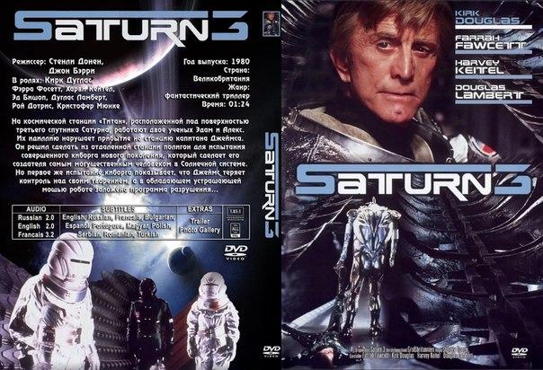Сатурн 3 saturn 3 1980