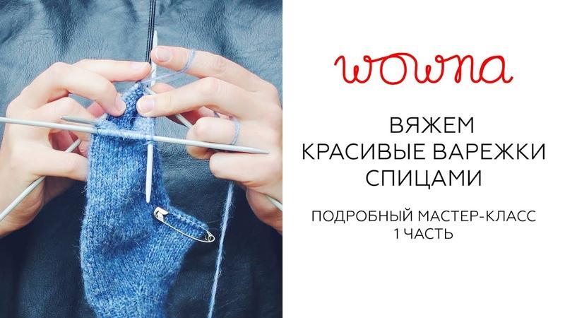 Вяжем варежки с анатомическим пальцем спицами | Выбор пряжи, спиц, мерки, расчеты