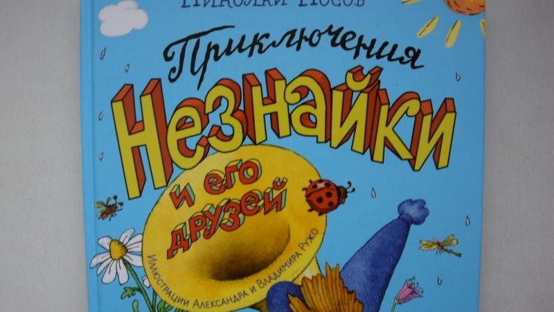ЧитайГрад Приключения Незнайки и его друзей Николай Носов