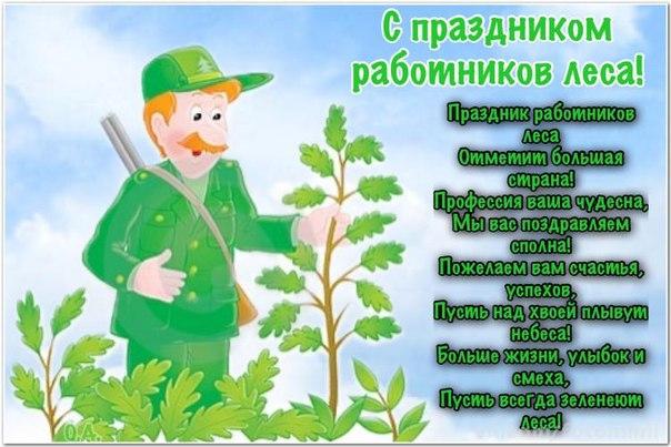 Профессиональное поздравление с днем работника леса