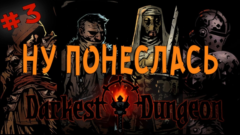 🕷 darkest dungeon 3 СЕРИЯ: НУ ПОНЕСЛАСЬ