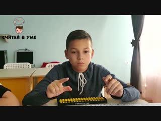Рашид, 12 лет. Считаем в уме примеры с отрицательными числами.