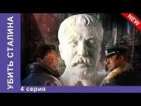 Убить Сталина. Сериал. 4 Серия. StarMedia. Военно-приключенческий Фильм. 2013