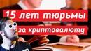 Новый закон, 15 лет тюрьмы за крипту