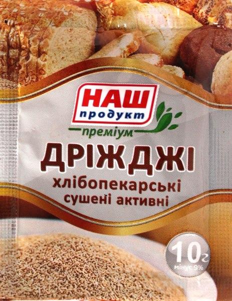 Дріжджі хлібопекарські сушені активні, Наш Продукт, 10 г