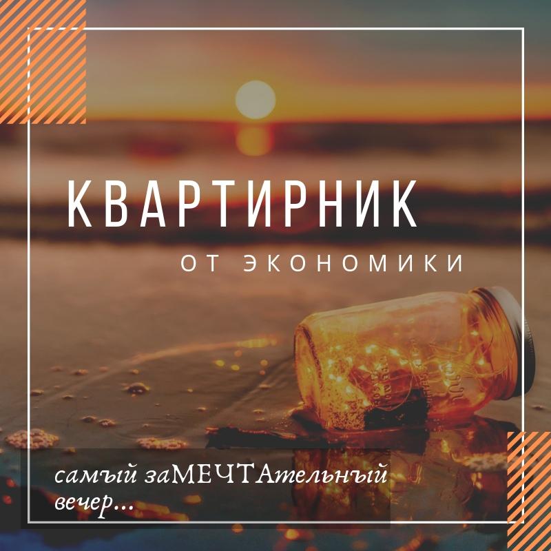 Афиша Иркутск КВАРТИРНИК [от Экономики]