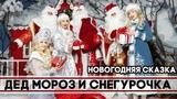 Дед Мороз и Снегурочка на дом Москва и МО на дом, в школу, на корпоратив, в ресторан