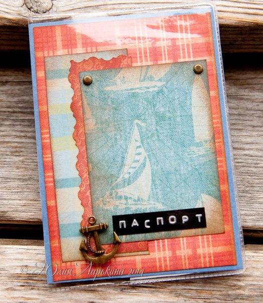 Ларчик Воспоминаний  Обложки для паспорта