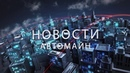 Автомайн Новости выпуск N12. Новая информация.