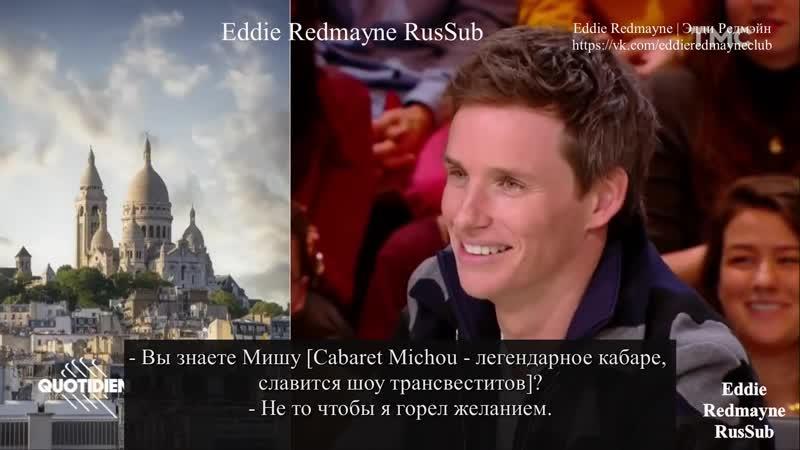 Эдди Редмэйн вопросы, плэйлист Quotidienne (субтитры)