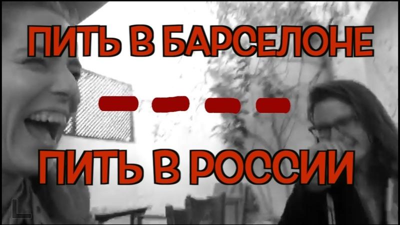Иностранка о русских алкогольных привычках