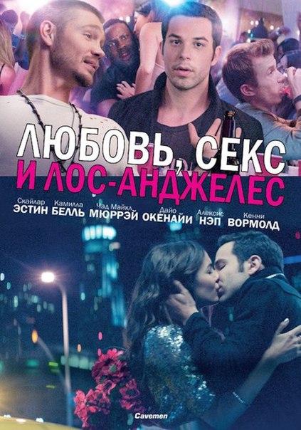 Любовь, секс и Лос-Анджелес (2013)