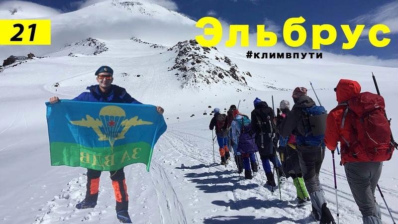 Восхождение на Эльбрус | 7 вершин мира | Горняшка, акклиматизация, альпинизм и треккинг