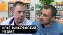 Интервью с Ильей Федоровичем Вилковыским - совладельцем сети ветеринарных клиник МедВет