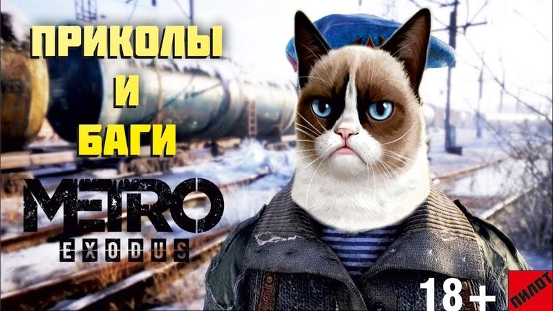 Metro Exodus: Прелести отечественного постапокалипсиса (Приколы/Баги)