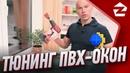 Регулировка и запотевание ПВХ-окон. Пластиковые окна от Алексея Земскова