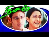 Nijam - Tamil Dubbed Movie - Mahesh Babu