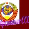Министерство Образования СССР