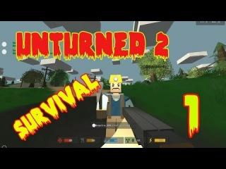 ☢ Unturned 2. Survival. #1. ������ ������ ������. ��-��. Bezpalivo, Hutt.