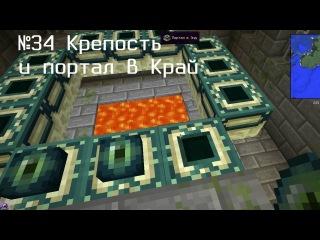 Паника и разрушения #34 Крепость и портал в Край (Minecraft 1.6.2)
