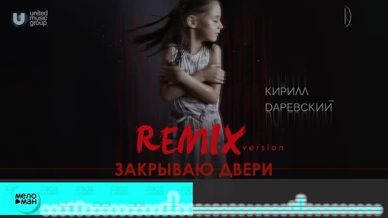 Кирилл Даревский - Закрываю двери (Remix) Official Audio 2018