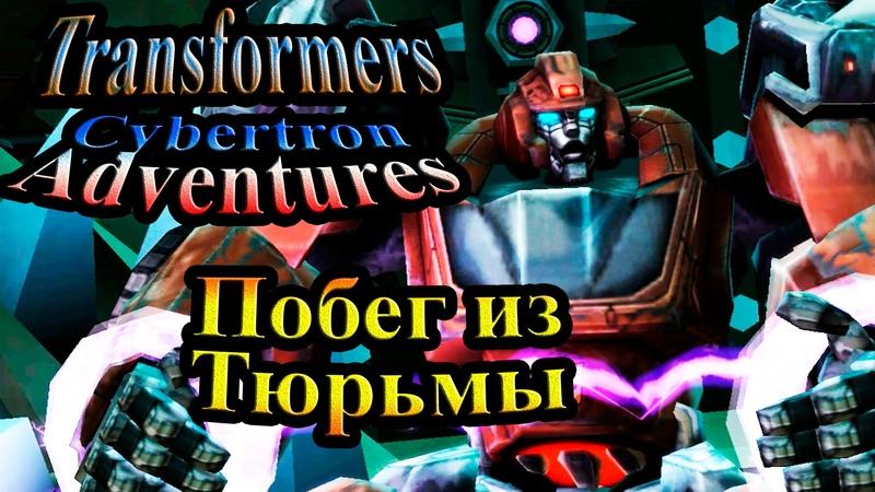 Трансформеры Приключения на Кибертроне Cybertron Adventures часть 3 Побег из Тюрьмы