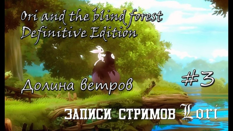 Долина ветров 3 [Ori and the blind forest: Definitive Edition]