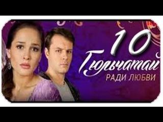 сериал Гюльчатай Ради любви 2 сезон 10 серия Год выпуска 2014