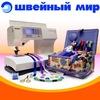 Швейный мир в Нижнем Новгороде