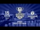 2018-04-15 Финал Лиги женского хоккея, дивизион Олимпийские надежды. ЛД Русь, Москва