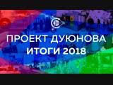 📌 Проект «Двигатели Дуюнова» ¦ Итоги 2018 года