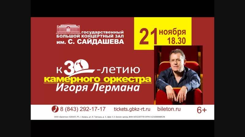 Квартет им. Давида Ойстраха и Камерный оркестр Игоря Лермана