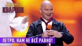 Петро, ХВАТИТ ПИТЬ Вино! Музыкальный Вечерний Квартал 2018