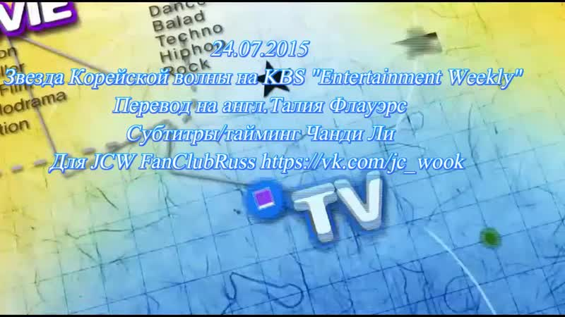 [RussSub] 24.07.2015 Звезда Корейской волны на KBS Entertainment Weekly