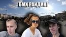 GOPRO BMX ДЕТИ МЕШАЮТ КАТАТЬСЯ В СКЕЙТ-ПАРКЕ